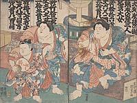 Kyūshū Higo no kuni Kumamoto no san san'nin kyōdai ō-on'na