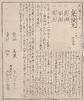 Senryō-gan