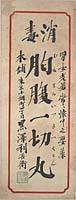 Shōdoku munehara issai-gan