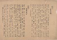 Ganbyō-nin tsūyō yoroshiki mono; Ganbyō-nin tsūyō kinmotsu