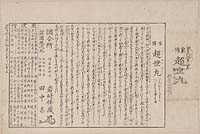 Ribyō yaku kaden chōsei-gan