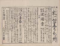 Chichi issai ryōji dokoro: ryūtsūkō, kaseikō