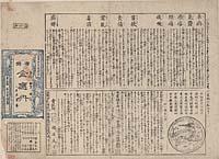 Tōden Kin-ō-tan; ichimei Chōjuyaku