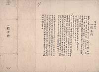 Kaden hihō hitotsubu kin tan