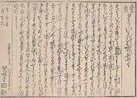 Kainai musō Ryūin no gokumyōyaku