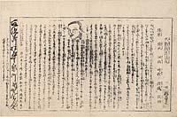 Tainetsubyō kyūkatsu-gan