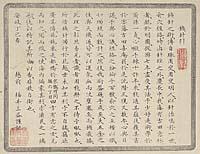 Tetsubari-biki