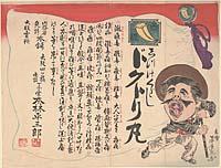 Kitsuke kudashi dokutori-gan