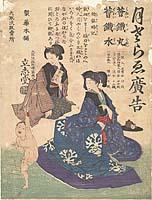Tsukisarae kokoku; Kaitetsu-gan, Kaitetsu-sui