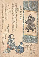 Hashika yōjō no den