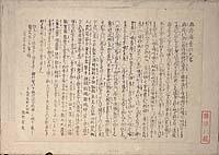 Hashika ryōyō no tairyaku