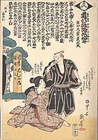 Shini yuki sabishi no hanamuke