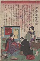 Hashika yōjō no kokoroe
