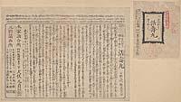 Ribyō myōyaku katsuju-gan