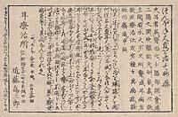 Tsumbo toshi hisashiki o naosu myōyaku