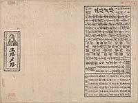 Seiyō hiden Yurumeru