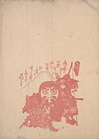 Hōsō-e: Daruma, Momotarō, Shōki