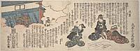 Komamono ya kōkoku