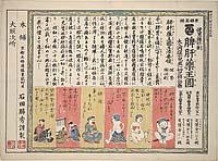 Hikan yakuōen