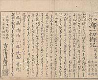 Isshi sōden ji issai onmajinai