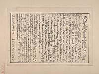 Hinoeuma doshi umarego no satoshi gaki