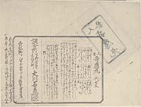 Ninjin kiō-gan