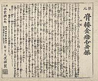Kossetsu kinsō uchimi yaku