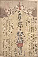 Izumo no kuni hashika yoke onkami