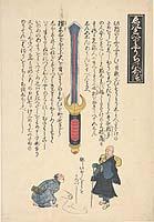 Ekirei ryōji no kihō