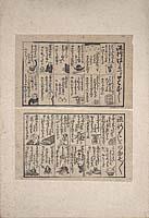 Ryūkō hashika hitokuchi banashi; Ryūkō hashika no nazo nazo
