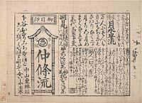 Chūjō ryū