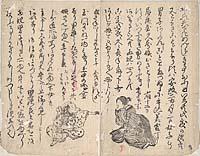 Henjō nanshi no kawara-ban