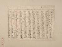 Fudō myō ō onmusō kaden myō-yaku Haenuki-yaku