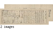 Ribyō yaku; Jitusbosan