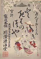 Benri ohaguro tokiwa no tsuya