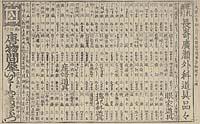 Shōfuda mubiki Nagasaki Hirose geka dōgu shinajina