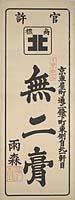 Munikō