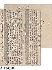 Edo toritsugisho; Honke Kinmeitan