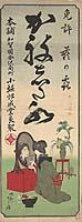 Kamishita-mizu