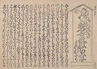 Gohiiki waka-onna-yakko harami-go monogatari