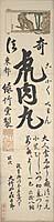 Kihō Koniku-gan