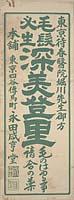Mōhatsuhisshō fukamidori