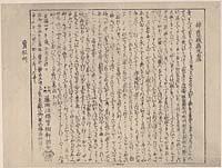 Shin'nō kan'ōgan shuji