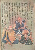 Ryūkō hashika-ken