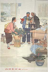 Shan cun yi liao zhan