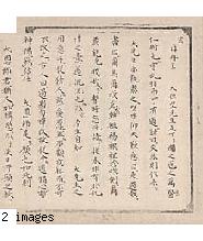 Daitoku-bo; Gokangan