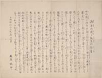 Hinoe uma no toshi go tanjō no satoshi-gaki