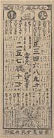 Bunkyū hashika inu goyomi