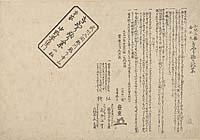 Shōni shuyaku kinsei-gan kyōfu no kusuri