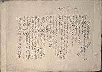 Shōni go kan hodōen